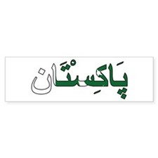 Pakistan (Urdu) Bumper Sticker