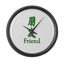 Friend Chinese Symbol Large Wall Clock