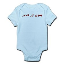 Jammu and Kashmir (Urdu) Infant Bodysuit