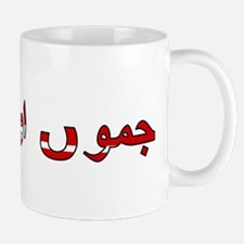 Jammu and Kashmir (Urdu) Mug