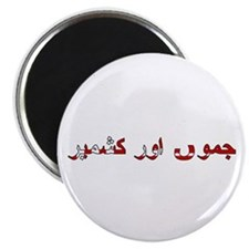 "Jammu and Kashmir (Urdu) 2.25"" Magnet (100 pack)"