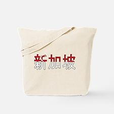 Singapore (Chinese) Tote Bag