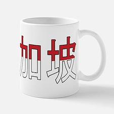Singapore (Chinese) Small Small Mug