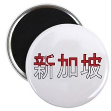 Singapore (Chinese) Magnet