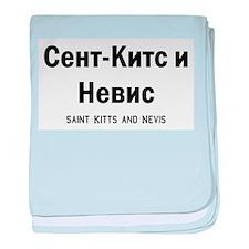 St Kitts & Nevis in Russian baby blanket