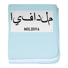 Moldova in Arabic baby blanket