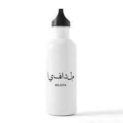 Moldova in Arabic Water Bottle