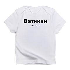 Vatican City in Russian Infant T-Shirt
