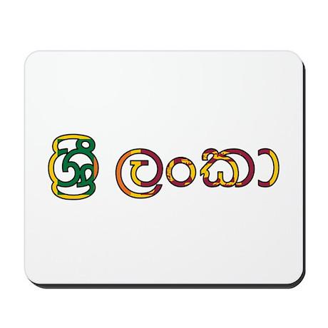 Sri Lanka (Sinhala) Mousepad