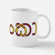Sri Lanka (Sinhala) Mug
