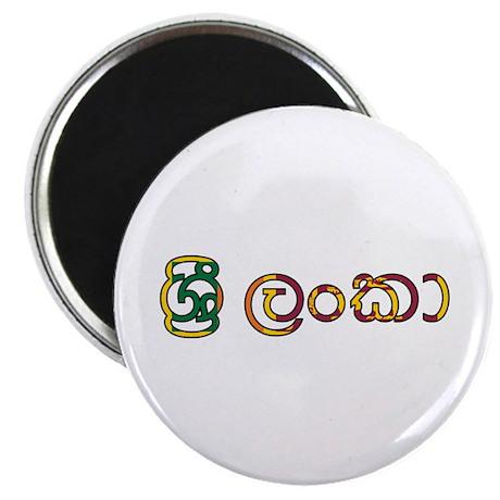 Sri Lanka (Sinhala) Magnet