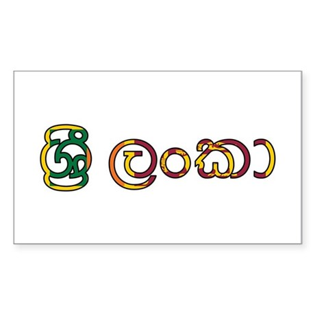 Sri Lanka (Sinhala) Sticker (Rectangle)
