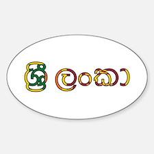 Sri Lanka (Sinhala) Sticker (Oval)