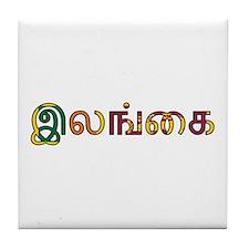Sri Lanka (Tamil) Tile Coaster