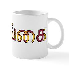 Sri Lanka (Tamil) Mug