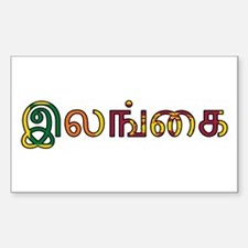 Sri Lanka (Tamil) Decal