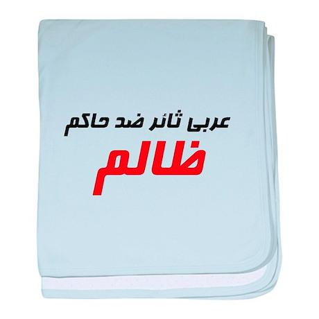 Arab rebel against unjust rul baby blanket