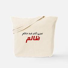 Arab rebel against unjust rul Tote Bag