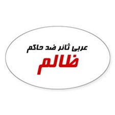 Arab rebel against unjust rul Decal