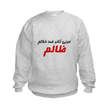 Arab rebel against unjust rul Kids Sweatshirt