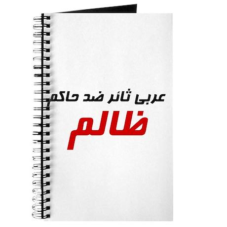 Arab rebel against unjust rul Journal