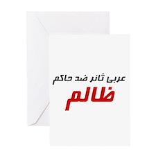 Arab rebel against unjust rul Greeting Card