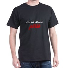 Arab rebel against unjust rul T-Shirt