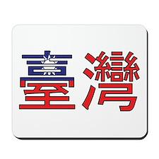 Taiwan (Chinese) Mousepad
