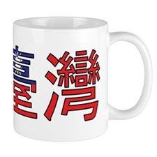 Taiwan (Chinese) Mug