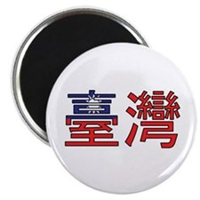 Taiwan (Chinese) Magnet