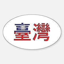 Taiwan (Chinese) Decal