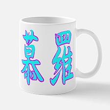 Deborah -2- Mug