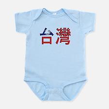 Taiwan (Chinese) Infant Bodysuit