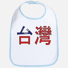 Taiwan (Chinese) Bib