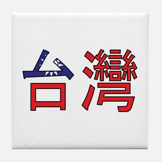 Taiwan (Chinese) Tile Coaster