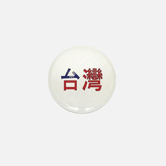 Taiwan (Chinese) Mini Button