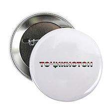 "Tajikistan 2.25"" Button"