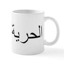 Freedom! Mug