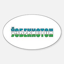 Uzbekistan (Cyrillic) Sticker (Oval)