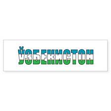 Uzbekistan (Cyrillic) Bumper Sticker