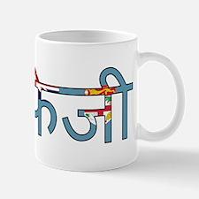 Fiji (Hindustani) Mug