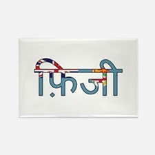 Fiji (Hindustani) Rectangle Magnet