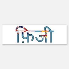 Fiji (Hindustani) Bumper Bumper Sticker