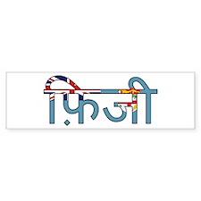 Fiji (Hindustani) Bumper Sticker