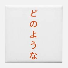 Japanese what ever Tile Coaster
