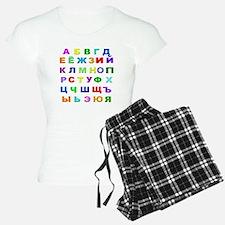 Russian Alphabet Pajamas