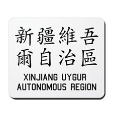 Xinjiang Uygur Mousepad