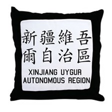 Xinjiang Uygur Throw Pillow