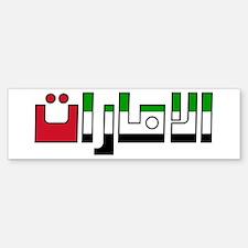 United Arab Emirates Sticker (Bumper)