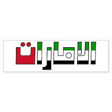United Arab Emirates Bumper Sticker